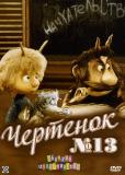 Чертенок №13