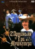 Д'Артаньян и три мушкетёра (многосерийный)