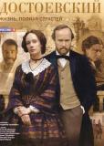 Достоевский (сериал)