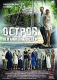 Остров ненужных людей (сериал)