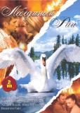 Лебединый рай (сериал)