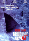 Бешеные акулы
