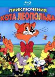 Приключения кота Леопольда (сериал)