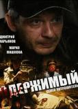 Одержимый (сериал)