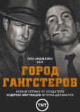 Город гангстеров (сериал)