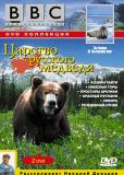 BBC: Царство русского медведя (многосерийный)