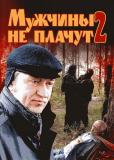 Мужчины не плачут 2 (сериал)
