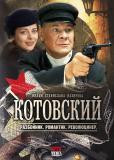 Котовский (сериал)