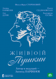Живой Пушкин (многосерийный)