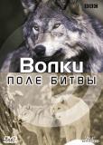 BBC: Поле битвы: Волки