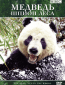 Медведь: Шпион леса