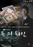 Бесовские деньги (сериал)
