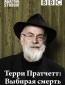 Терри Пратчетт: Выбирая умереть