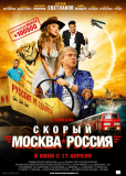 Скорый «Москва-Россия»