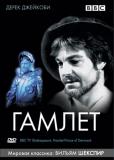 BBC: Гамлет