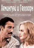 Хемингуэй и Геллхорн (ТВ)