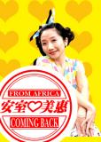 An Shi Ai Mei Hui (сериал)