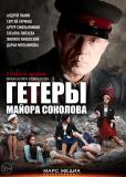 Гетеры майора Соколова (многосерийный)