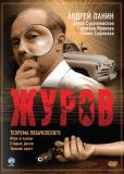 Журов (сериал)