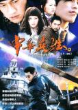 Zhong hua ying xiong (сериал)