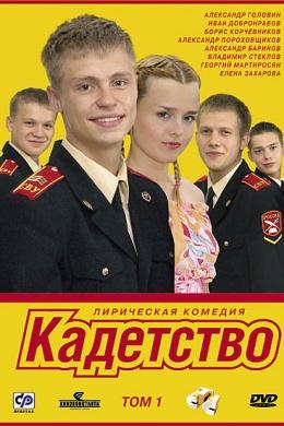 Кадетство (сериал)