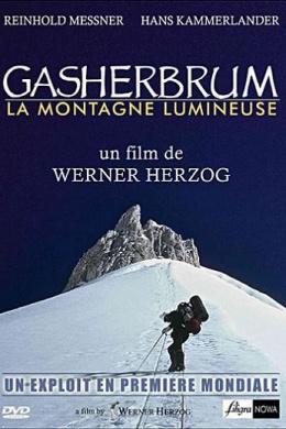 Гашербум – сияющая гора