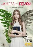 Ангел или демон (сериал)