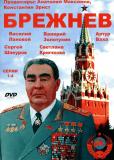 Брежнев (сериал)