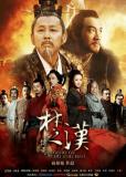 Chu han chuan qi (сериал)