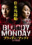 Кровавый понедельник 2 (сериал)