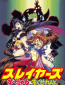 Рубаки [OVA-1] (многосерийный)