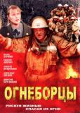 Огнеборцы (сериал)