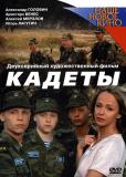 Кадеты (сериал)