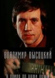 Владимир Высоцкий. Я приду по ваши души!