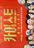 Корейский институт передовых технологий (сериал)