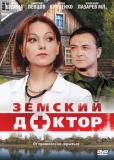Земский доктор (сериал)