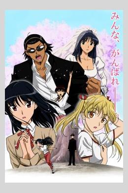 Школьный переполох [OVA-2] (многосерийный)