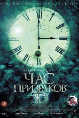 Час призраков 2