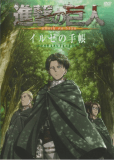 Вторжение титанов OVA (многосерийный)