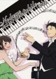 Нодамэ Кантабиле [OVA] (многосерийный)