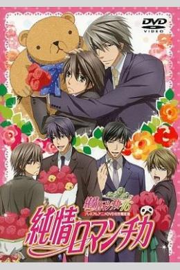 Чистая романтика OVA (многосерийный)