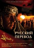 Русский перевод (сериал)