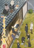 Тетрадь дружбы Нацумэ 4 (сериал)