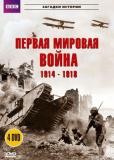 BBC: Первая мировая война 1914-1918 (сериал)