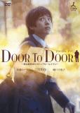 От двери к двери