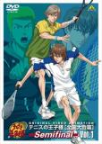 Принц тенниса: Национальный турнир. Полуфиналы (многосерийный)