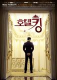 Король отеля (сериал)