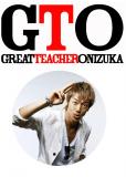 Крутой учитель Онидзука (сериал)