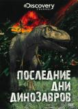 Последние дни динозавров (ТВ)