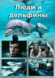 Люди и дельфины (многосерийный)